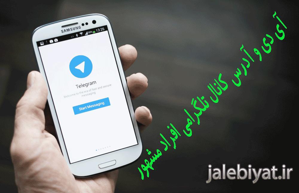 آی دی و کانال تلگرام افراد معروف