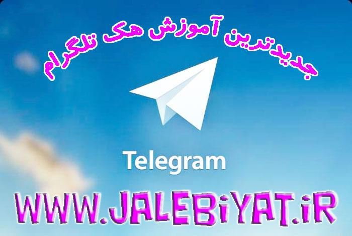جدیدترین آموزش هک تلگرام
