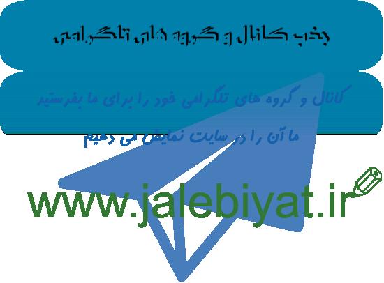 جذب کانال و گروه تلگرامی و نمایش در سایت