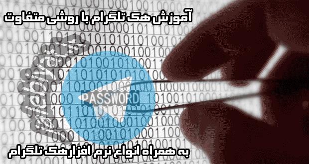 برنامه هک کردن تلگرام+آموزش کامل هک کردن تلگرام دیگران به روش کاملا متفاوت