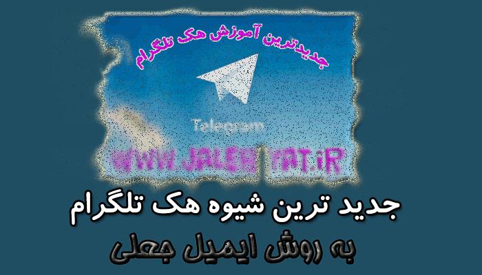 هک تلگرام جدید