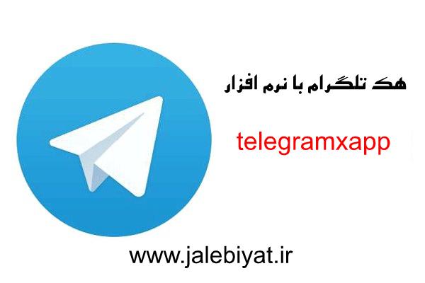 جدیدترین ورژن تلگرام برای کامپیوتر